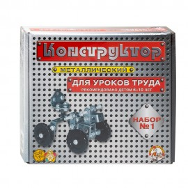 Металлический конструктор 1 для уроков труда