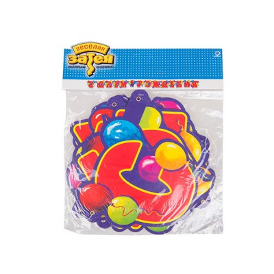 Гирлянда- буквы С ДР с шарами 240 см